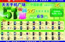 手机广场51特卖惠图片