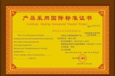 国际标准证书图片