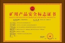 矿用产品安全标志证书图片