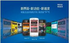诺基亚手机广告图片
