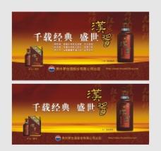 茅台汉酱酒宣传广告图片