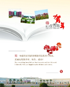 2012抚州职业技术学院贺卡内页图片