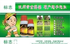 农药海报图片