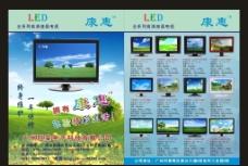 彩电宣传单图片