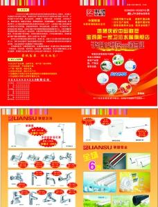 折页 联塑管业图片