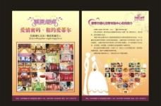 婚礼单页图片