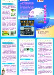 旭东加盟部三折页图片