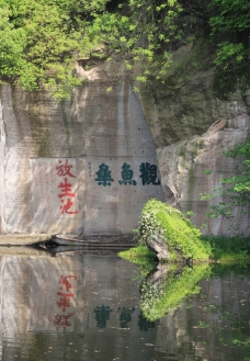 绍兴吼山放生池图片