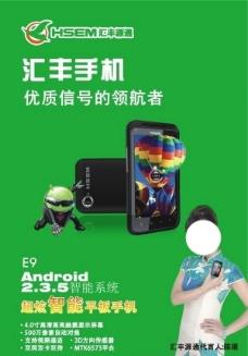 汇丰手机E9图片