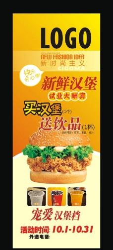 漢堡店促銷海報圖片