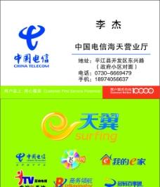 中国电信新版名片图片