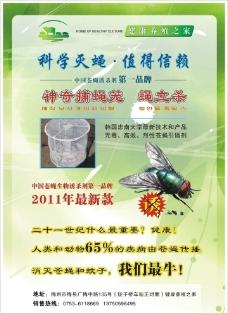 科学灭蝇海报图片