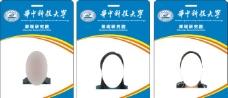 华中科技大学卡片图片