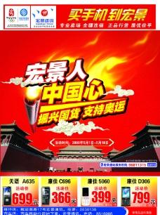 中国心图片