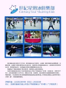 世纪星溜冰俱乐部图片
