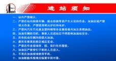 中国石化加油站 进站须知图片