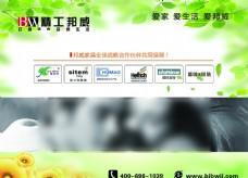 北京邦威家具