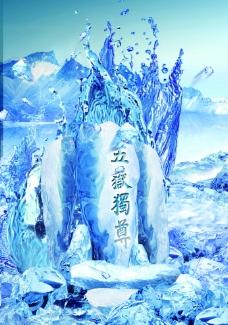 夏日冰素材图片
