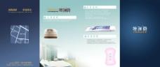 生活用品系列折页图片