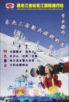 哈尔滨旅游宣传图片