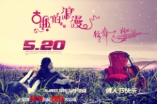 520海报图片