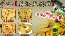 吴记盐焗鸡图片
