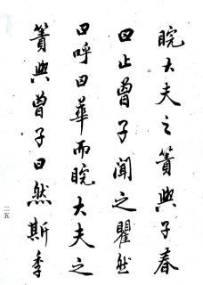 崔子崇字帖图片