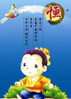 中国传统文化校园名言警句图片