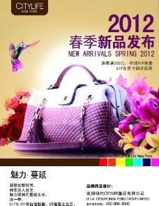 品牌女包2012新品发布海报图片