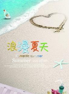 浪漫夏天图片