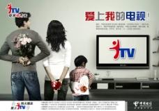 中国电信 求爱篇图片