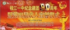 枝江一中建团90周年图片