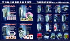 科技美容仪器DM广告图片