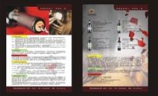 红酒宣传单张图片