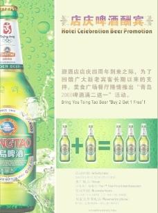酒店 餐饮 啤酒广告图片