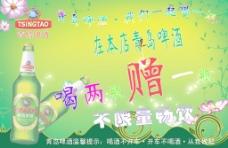 青岛啤酒宣传海报图片