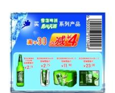 雪花啤酒图片