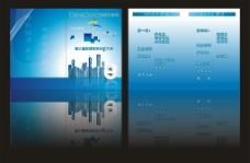 蓝色节目单图片
