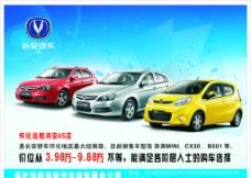長安汽車廣告圖片