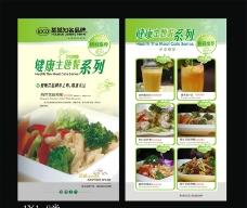 健康美食海报图片