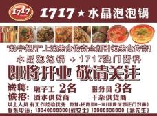 1717水晶泡泡锅宣传展板图片