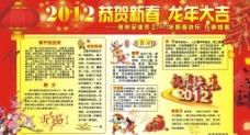 2012 板报模版 春节习俗图片