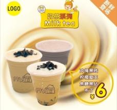 奶茶系列图片