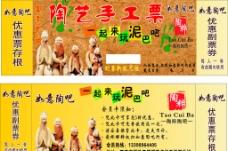 幼儿园陶艺手工优惠体验票图片