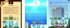 建筑宣传单图片