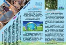 环境保护三折页图片