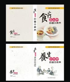 食疗养生图书封面图片
