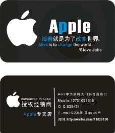 苹果APPLE手机 名片卡片图片