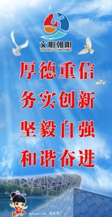 文明朝阳图片