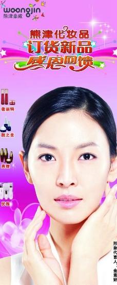 熊津化妆品图片